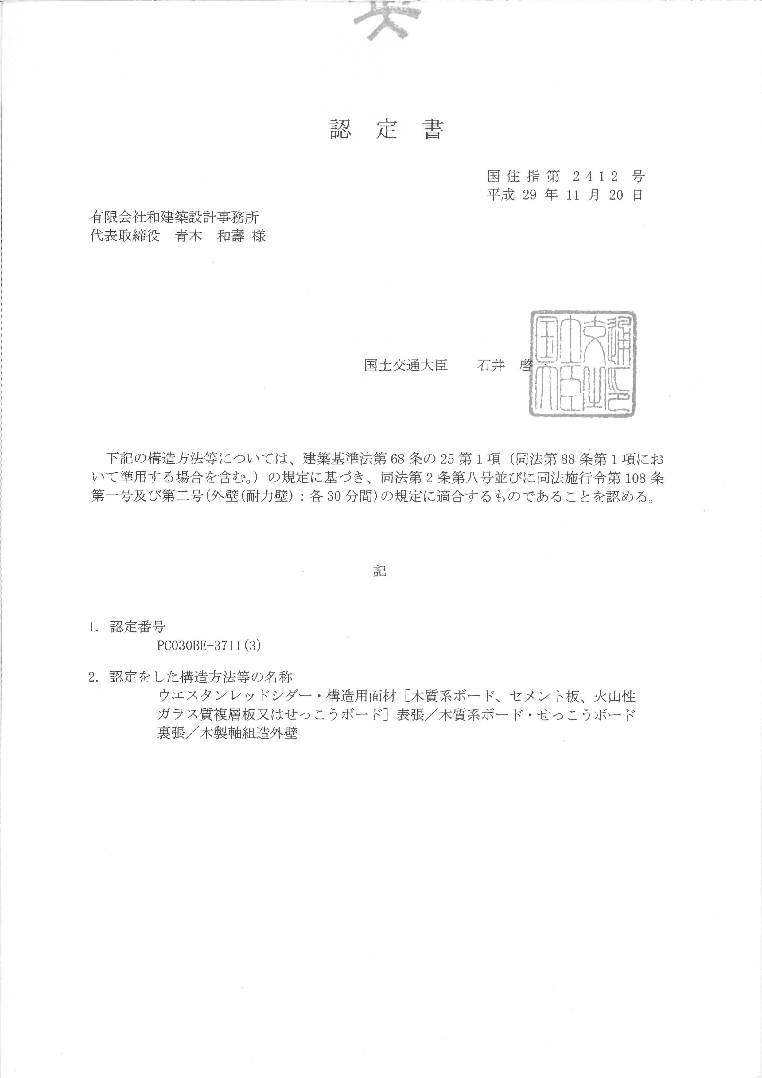 ウエスタンレッドシダー防火構造_ページ_03.jpg