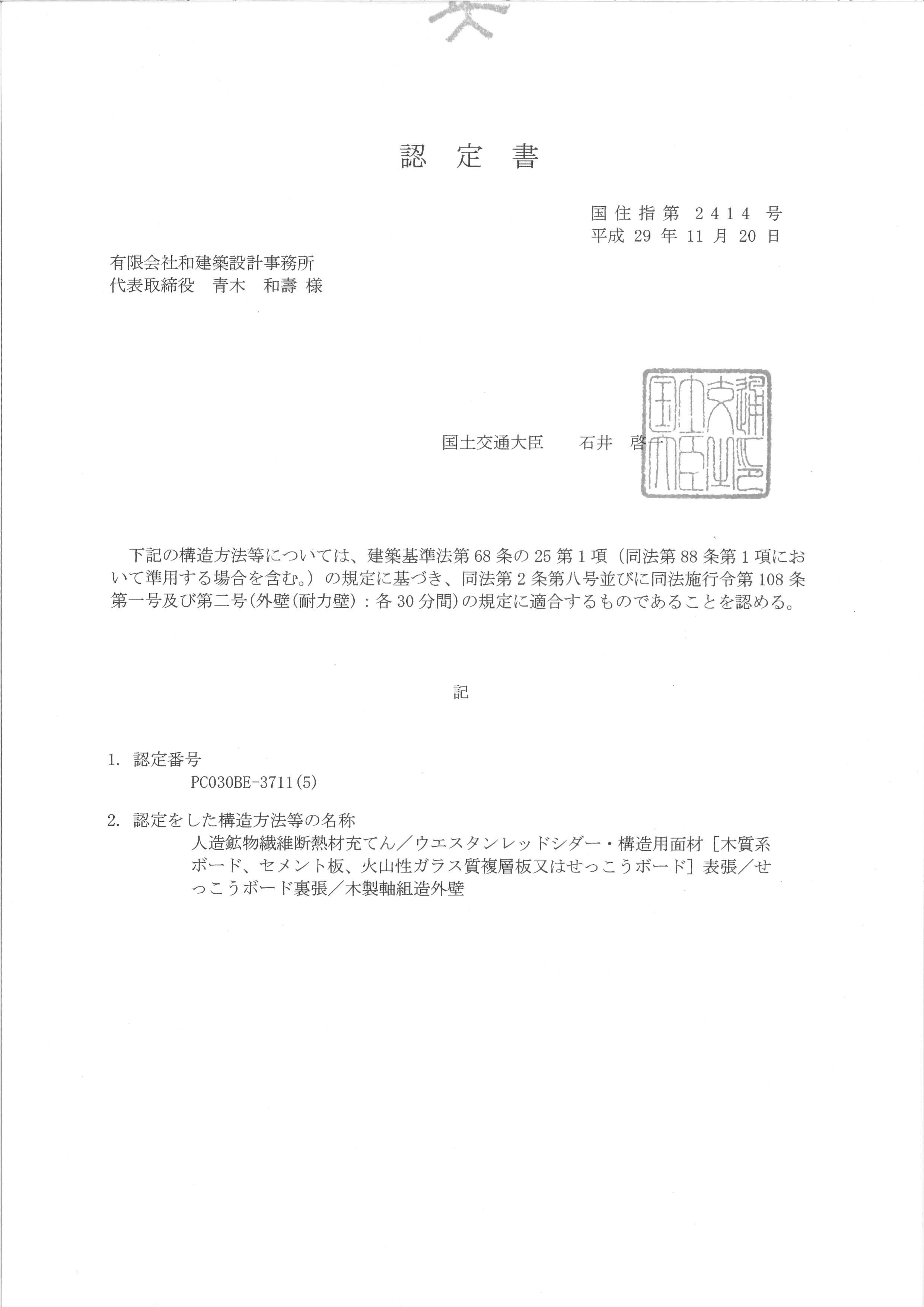 ウエスタンレッドシダー防火構造_ページ_05.jpg