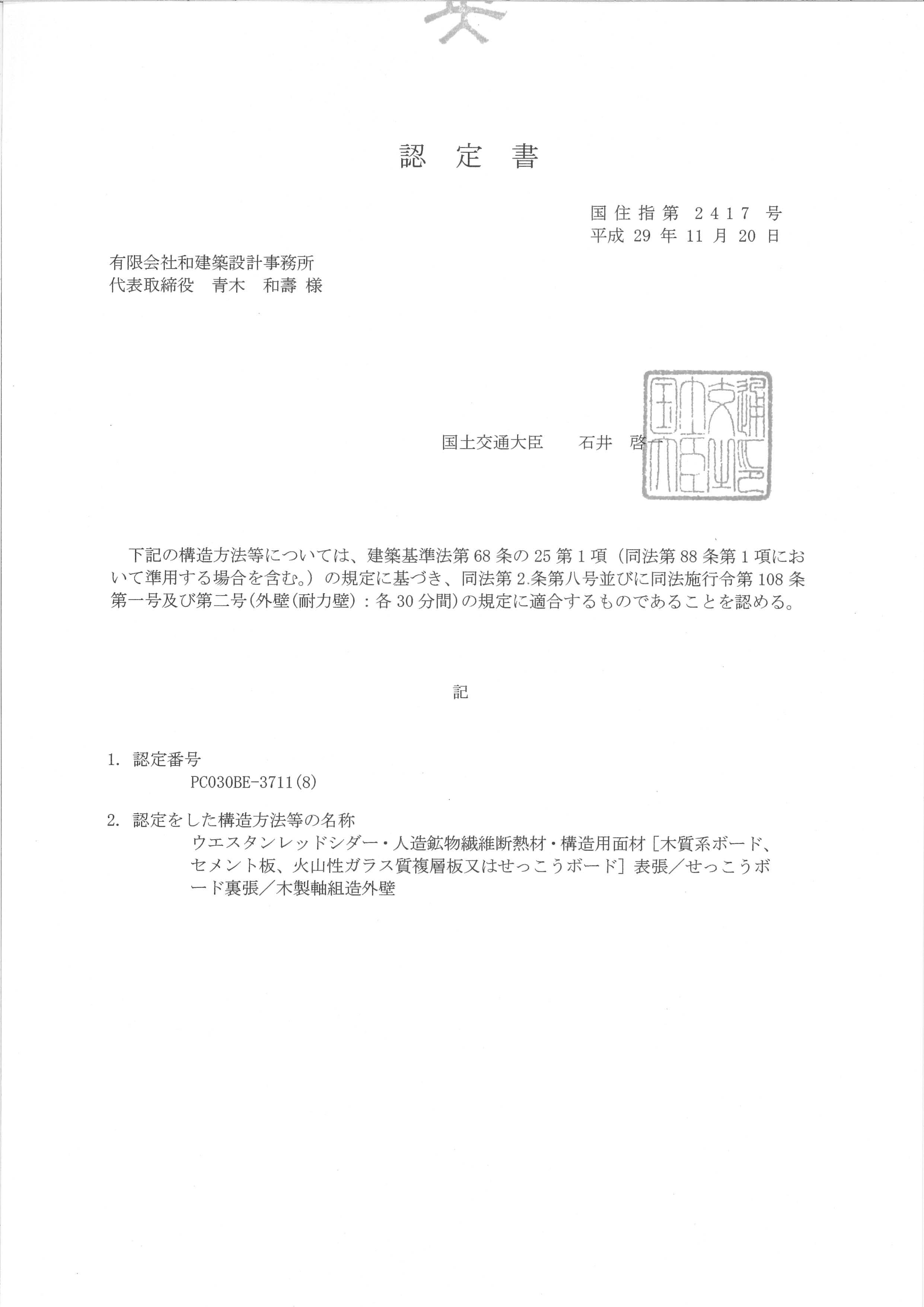 ウエスタンレッドシダー防火構造_ページ_08.jpg