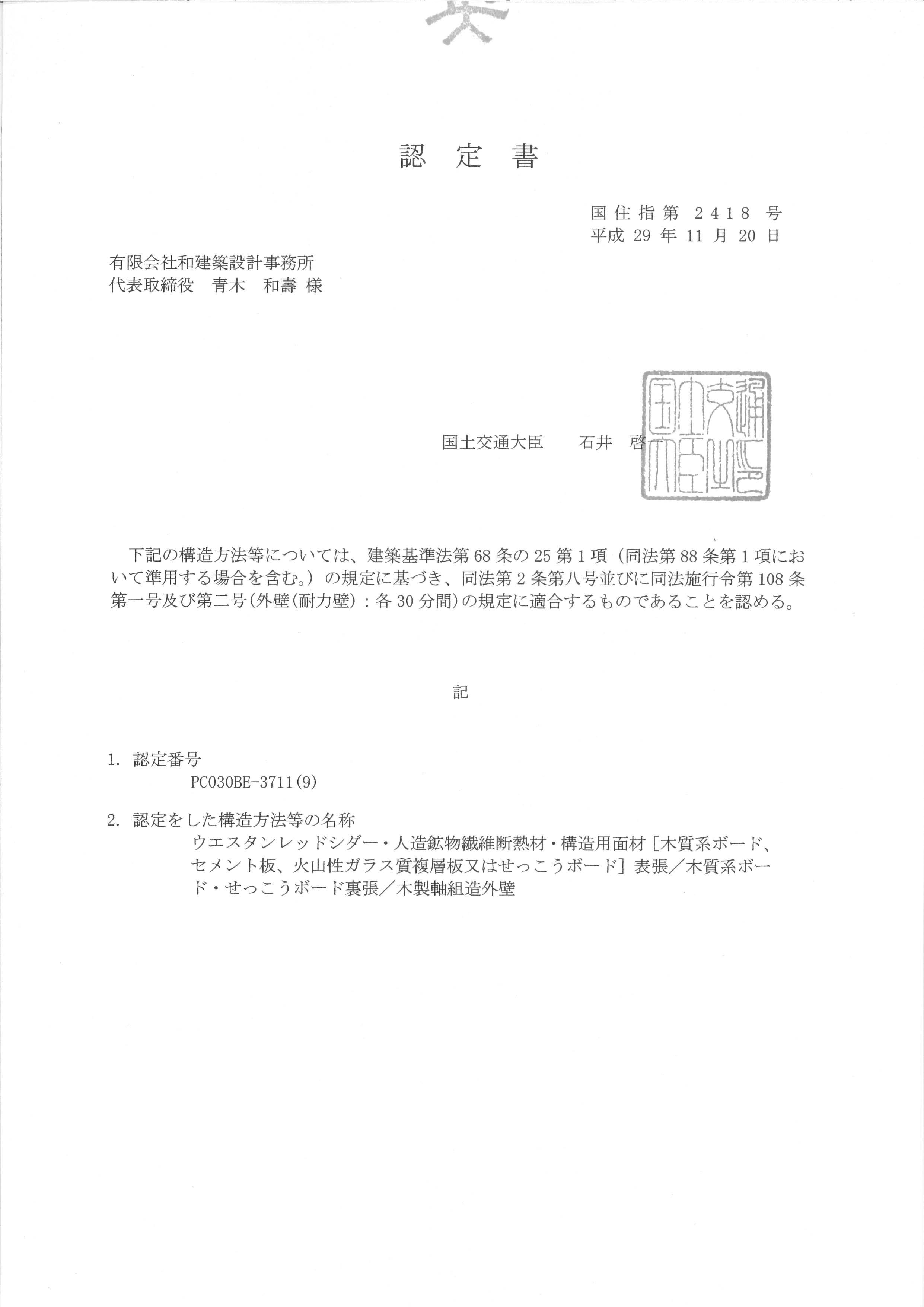 ウエスタンレッドシダー防火構造_ページ_09.jpg