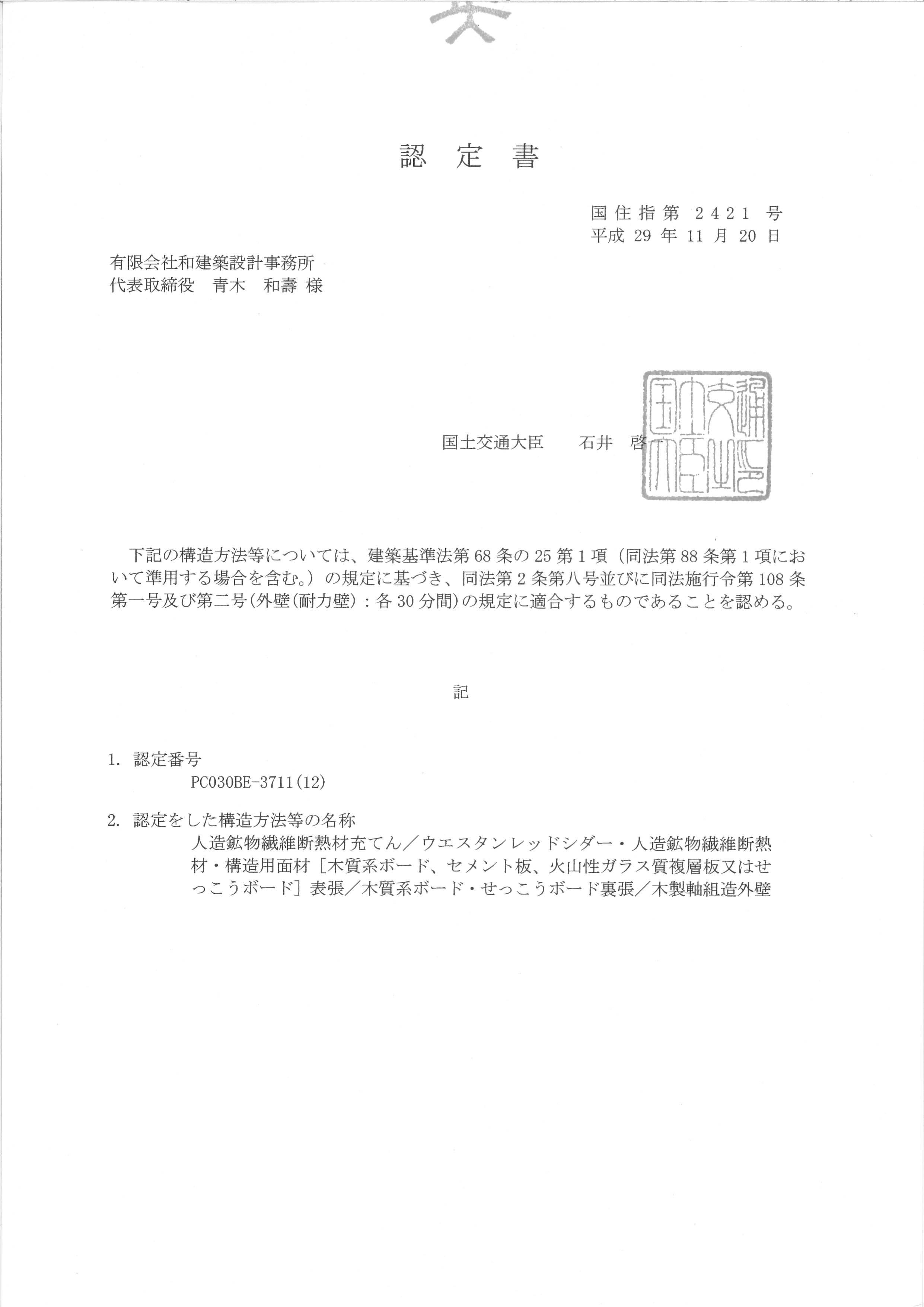 ウエスタンレッドシダー防火構造_ページ_12.jpg