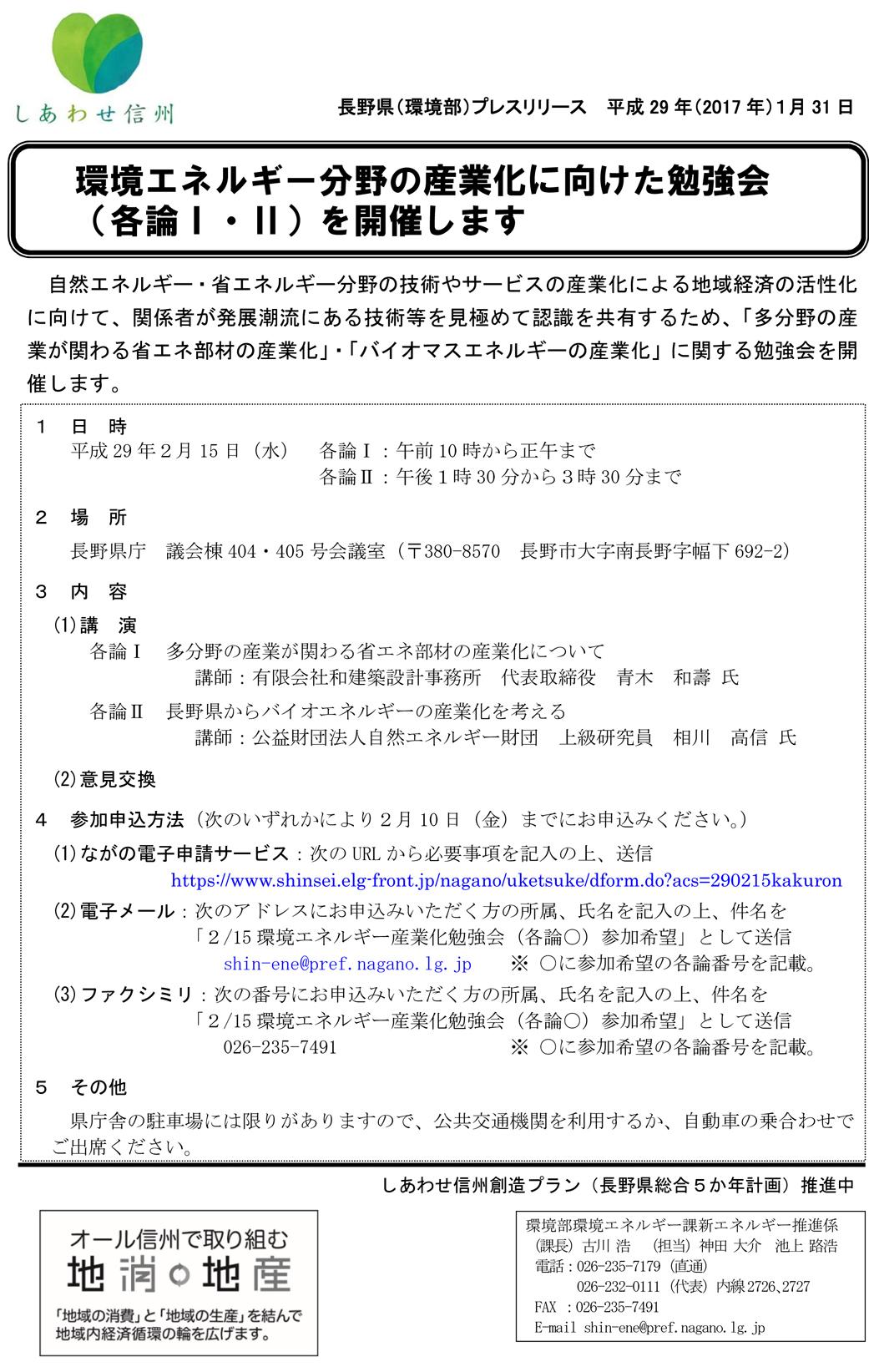 kannkyou2.15.jpg