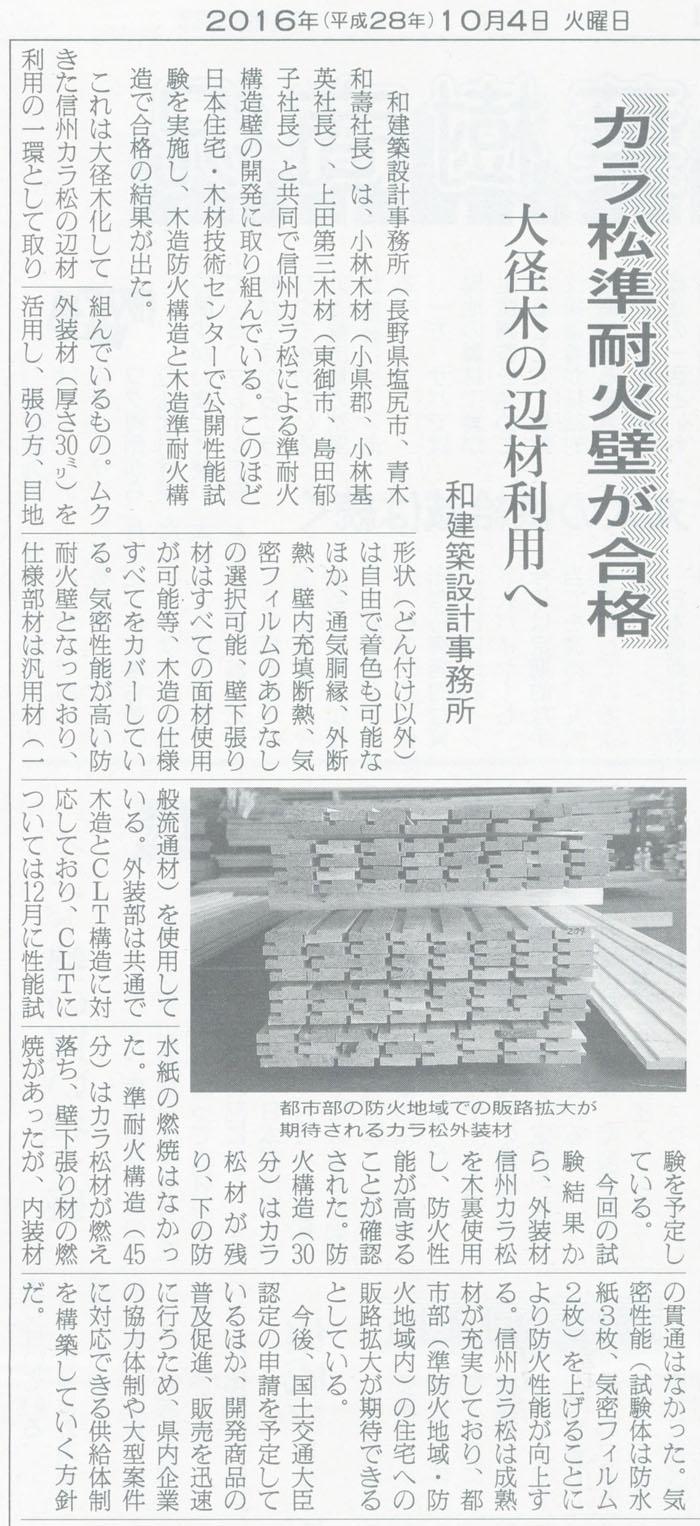 http://www.kazu-design.co.jp/service/news/upload/karamatu107.jpg